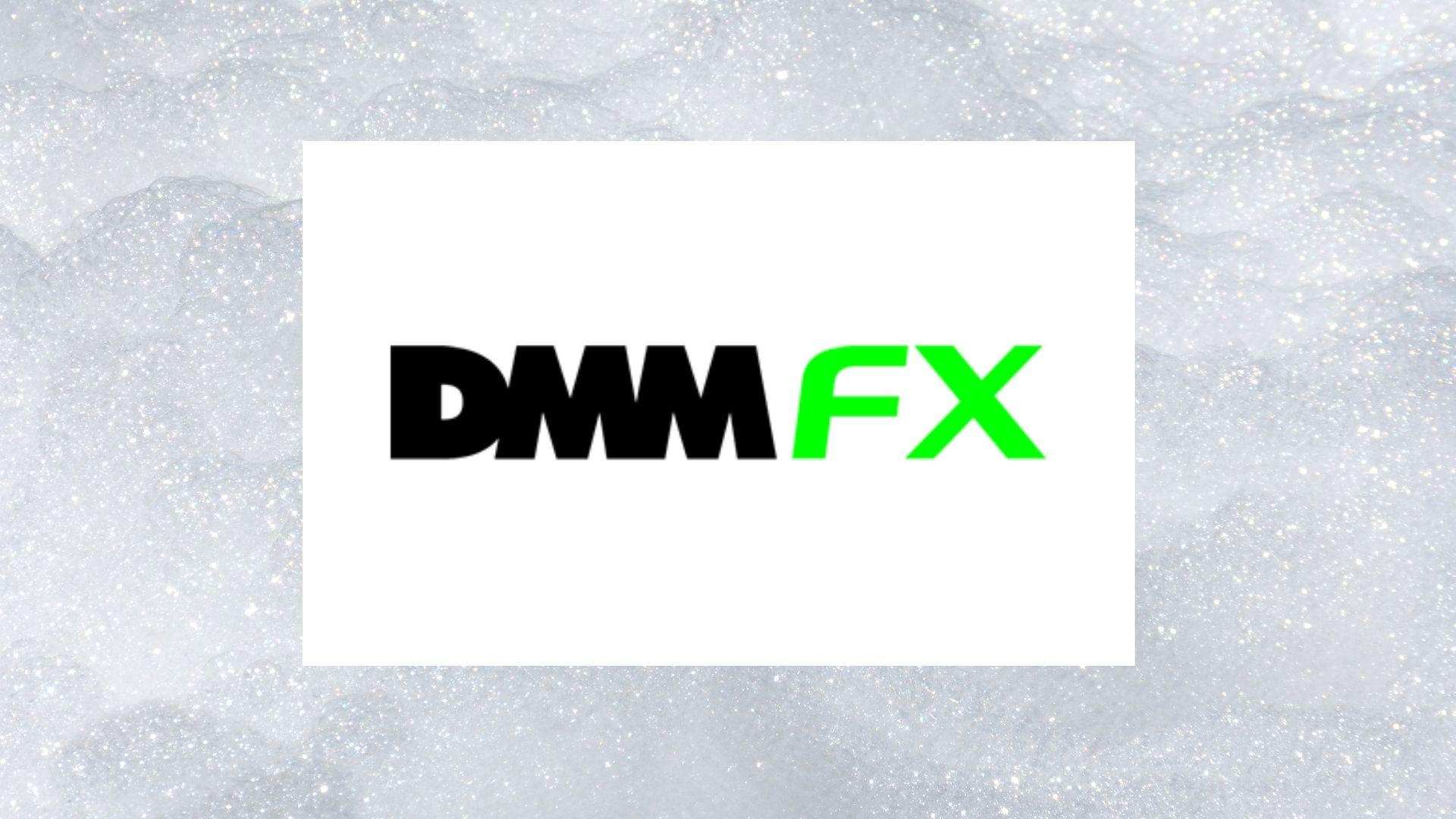 DMM FXの気になる口コミ評判は?特徴や口座開設方法など詳しく解説