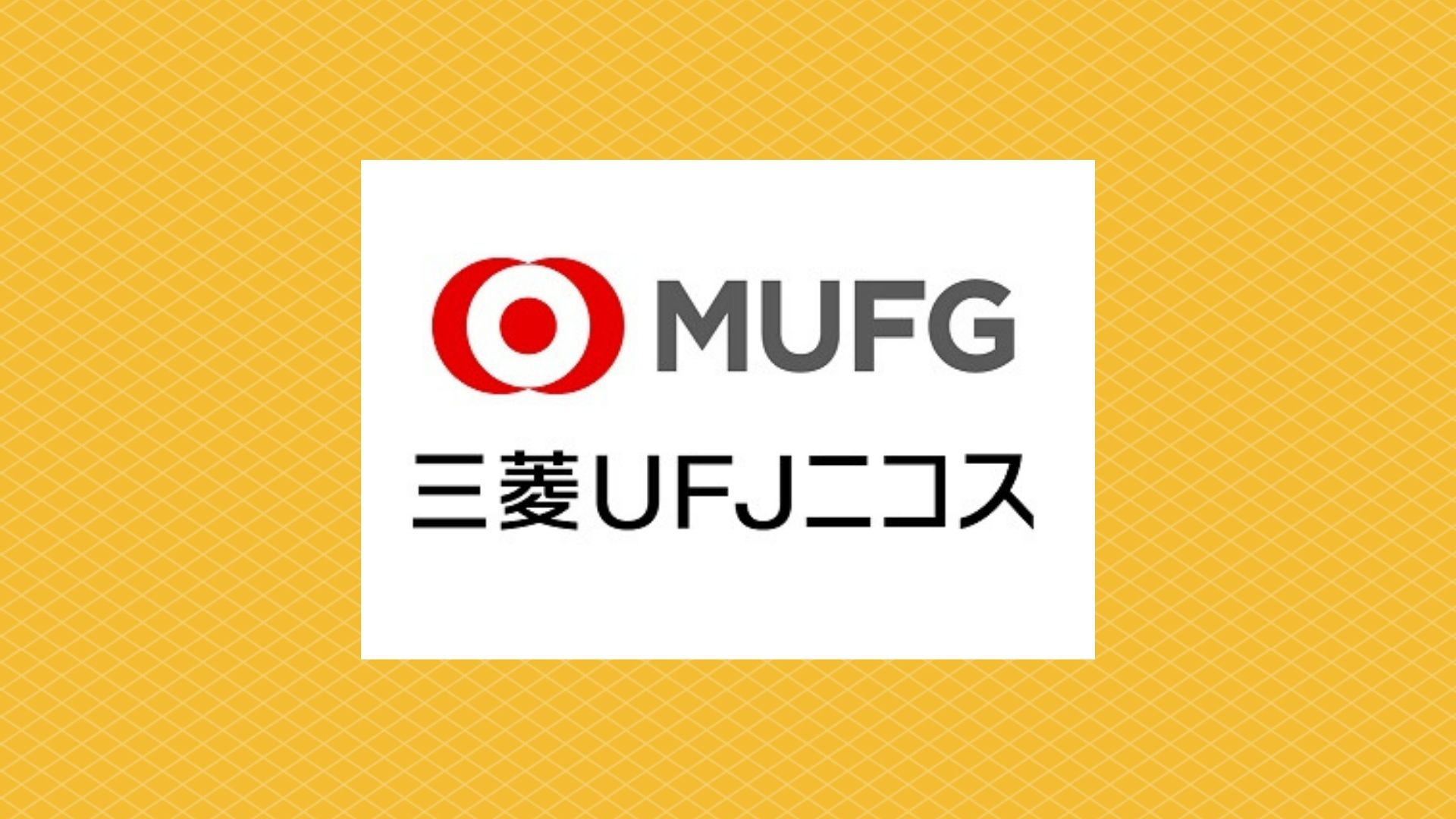 三菱UFJニコスカードおすすめ6選!種類・年会費など詳しく解説