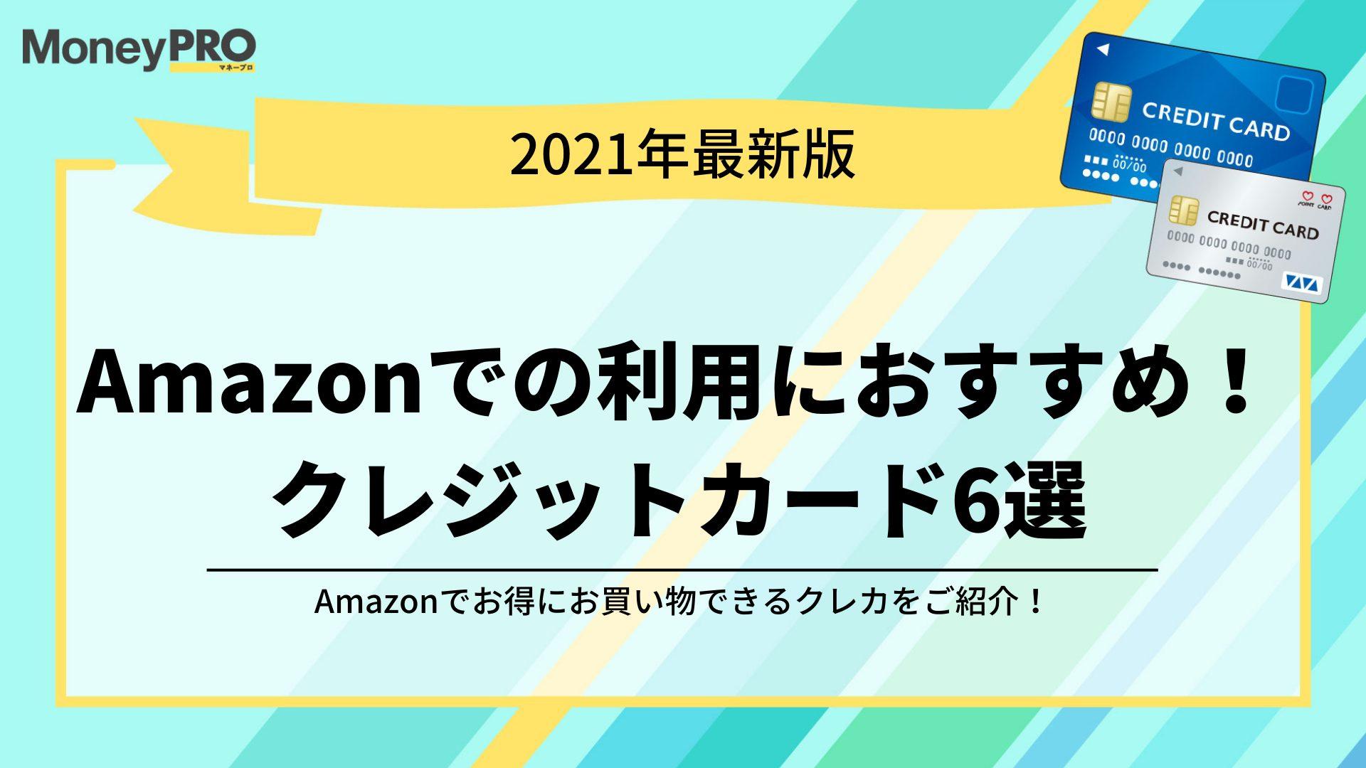 Amazonの支払いはクレジットカードがお得?おすすめカード6選