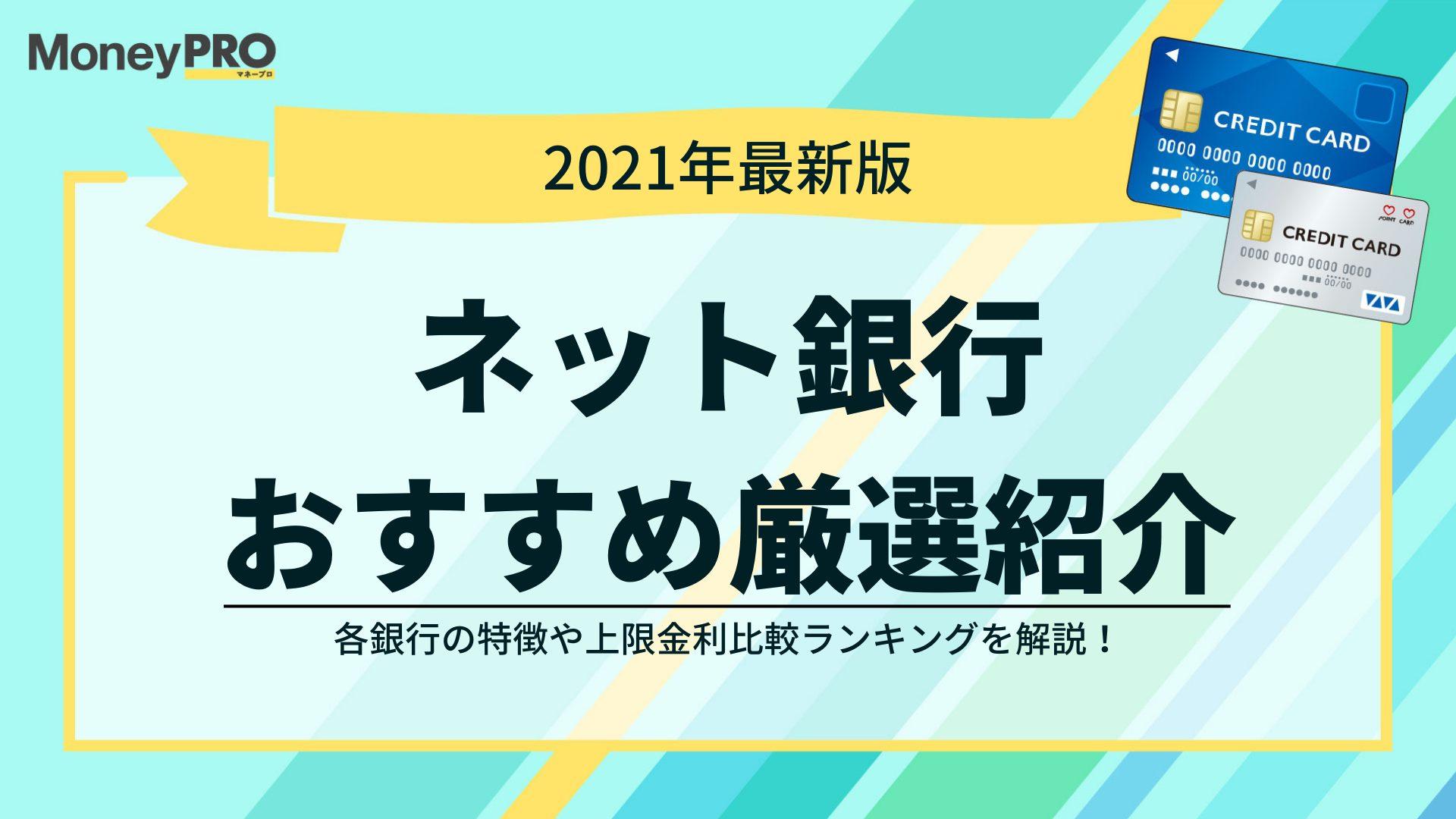 【2021年最新】おすすめネット銀行比較ランキング!人気各社をご紹介!