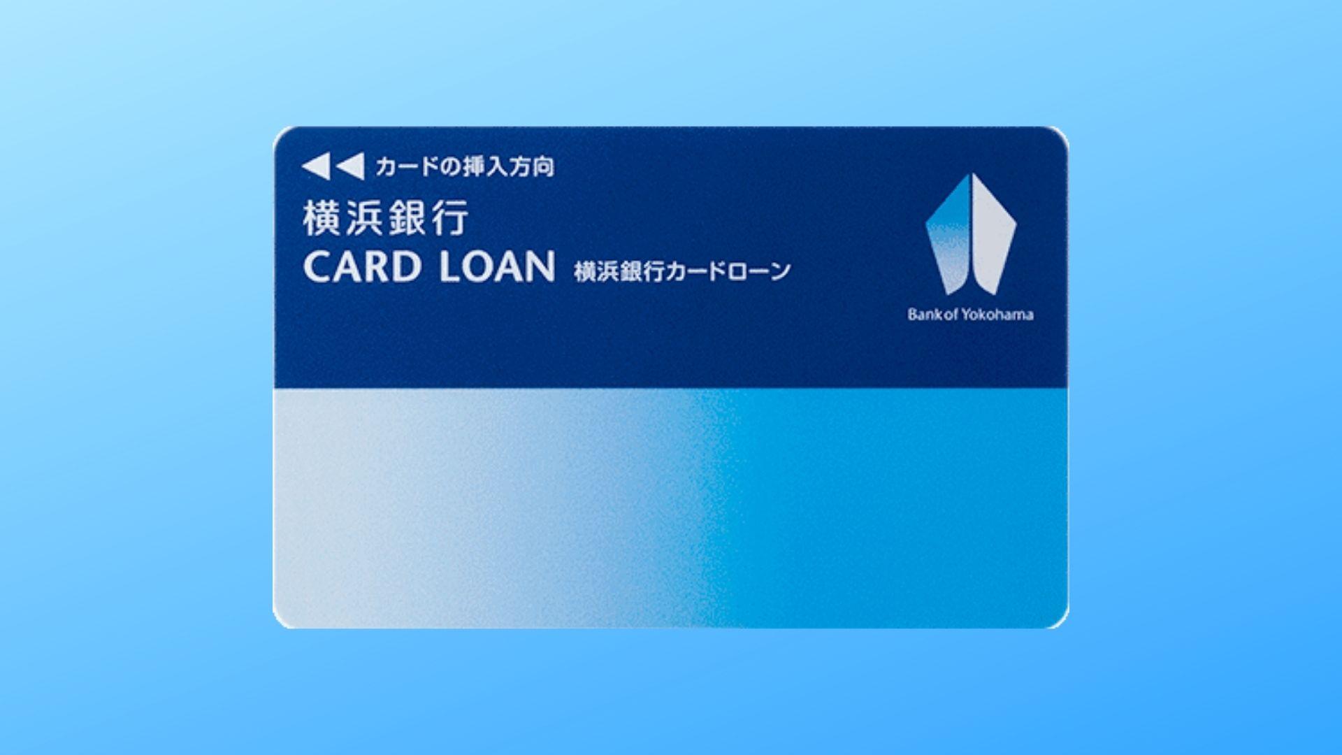 横浜銀行カードローンの審査基準を徹底解説!口コミ・評判も紹介