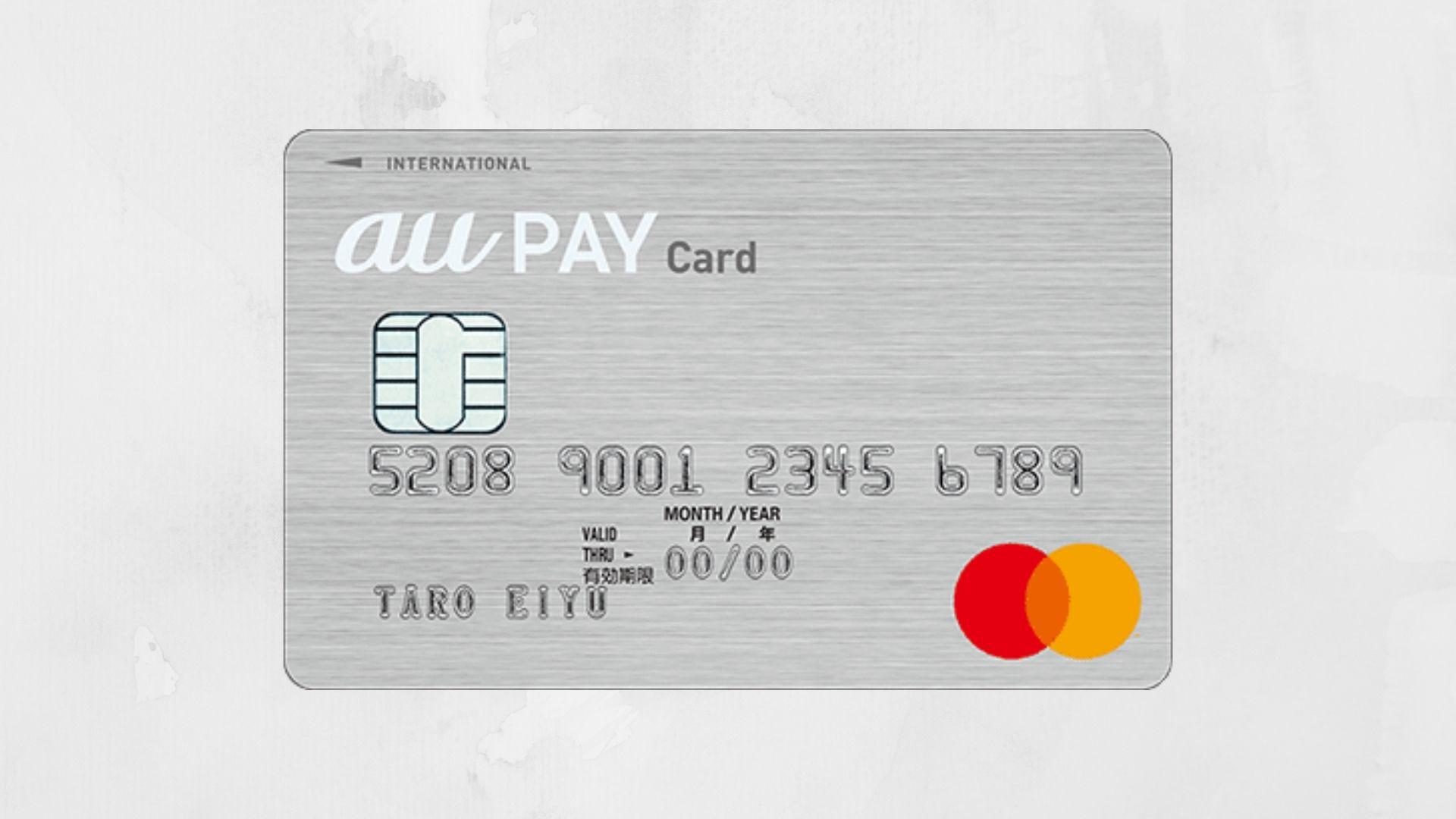 au Payカードの特徴を徹底解説 口コミ評判・メリット・デメリット