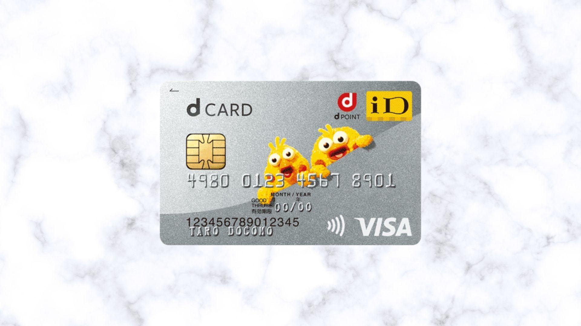 dカード/審査/還元率アイキャッチ