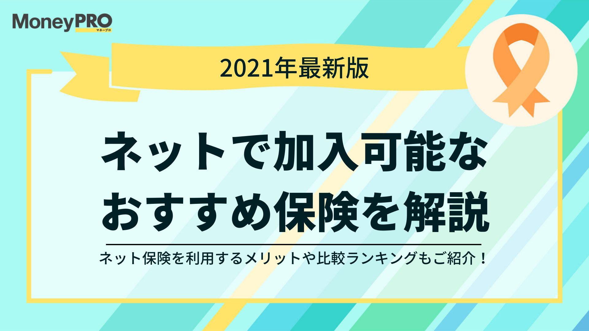 【徹底比較】ネット保険おすすめ人気ランキング8選!特徴も解説!