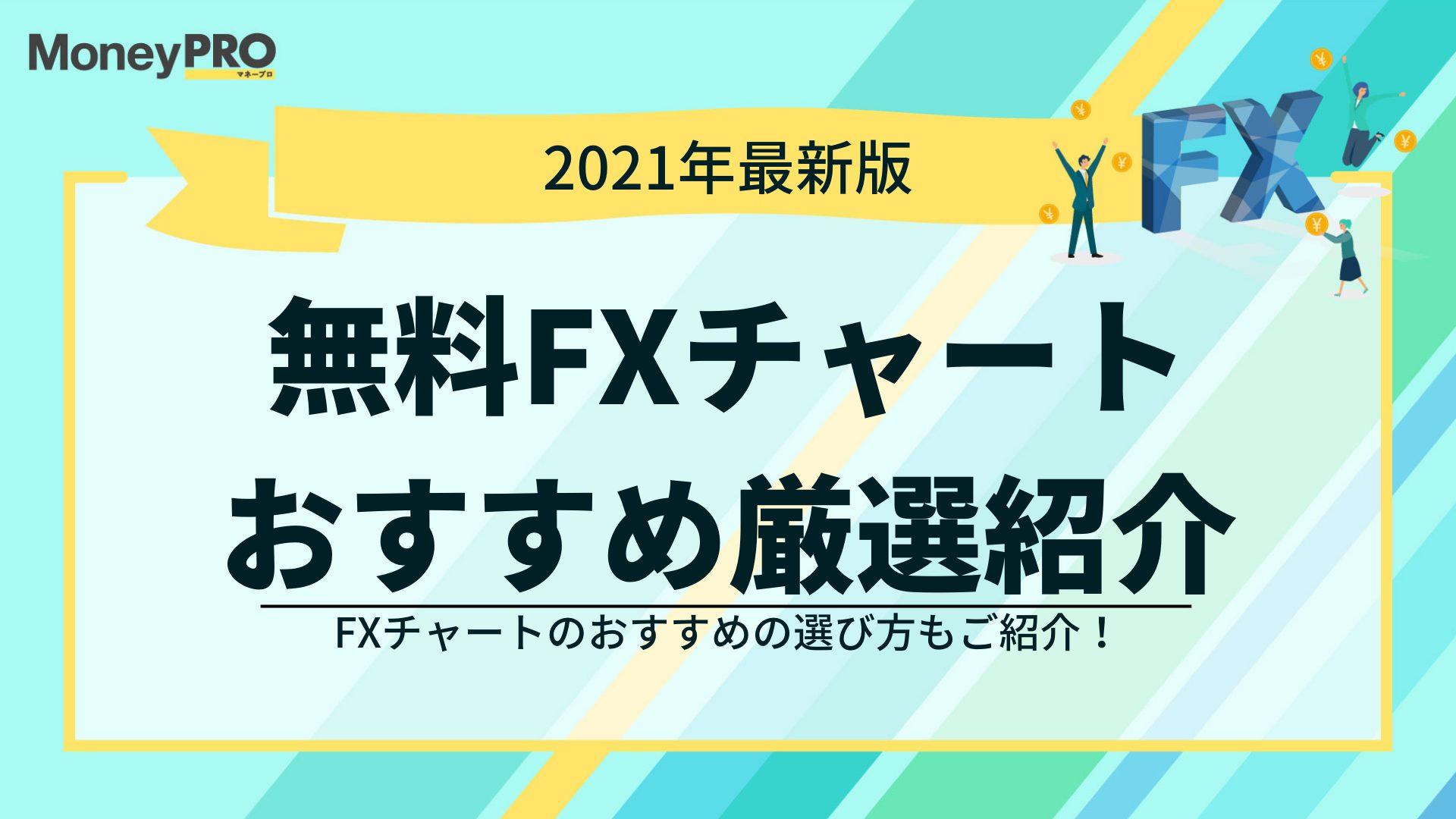 【無料】で使えるおすすめFXチャート8選!選び方も徹底解説!