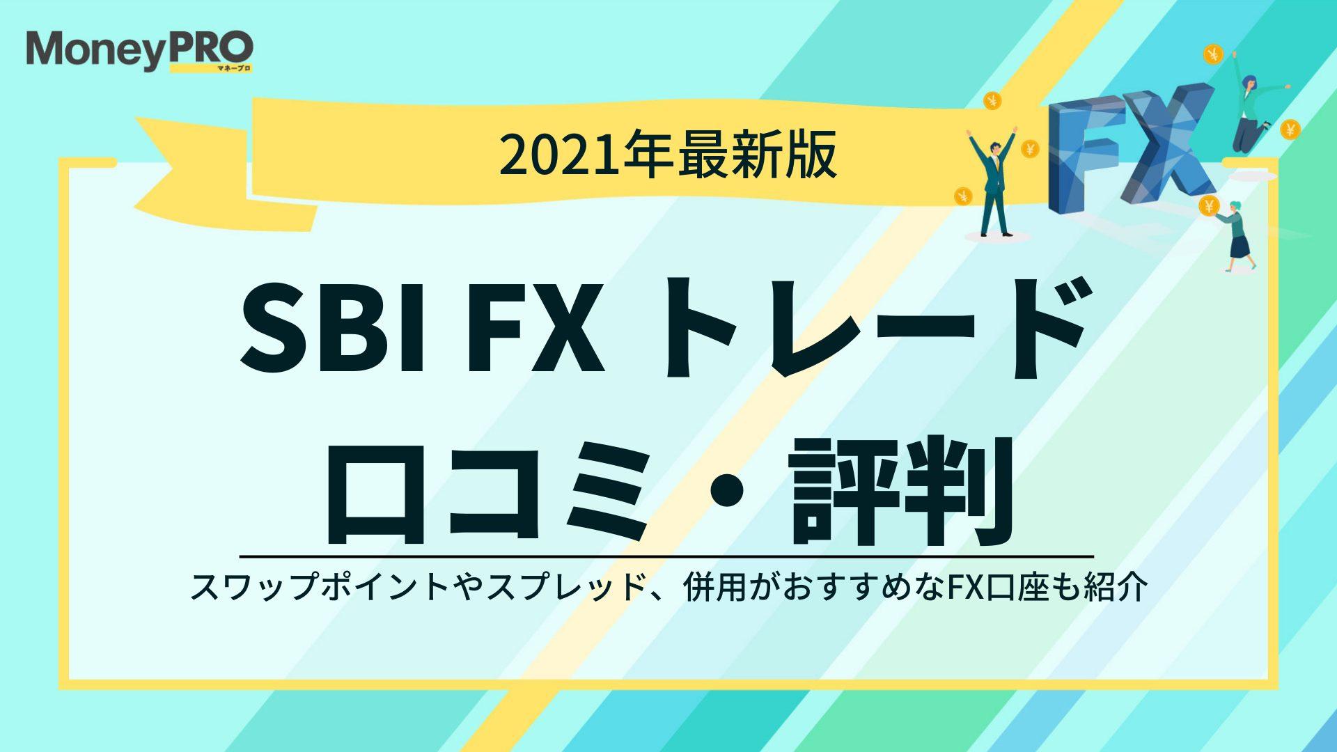 SBI FXトレードの評判・口コミ!スプレッドやメリットを徹底解説