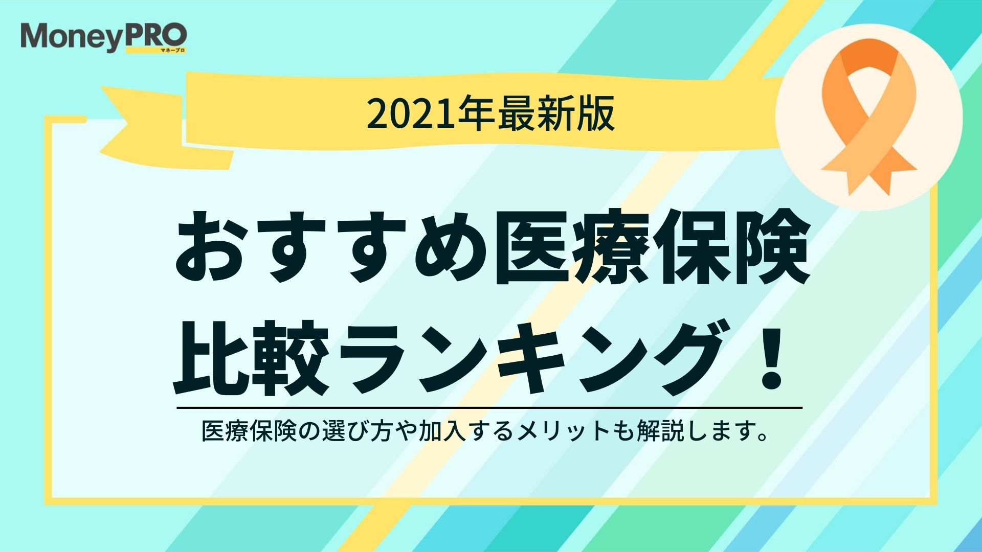 【2021年最新】おすすめ人気医療保険5選|保険料比較ランキング