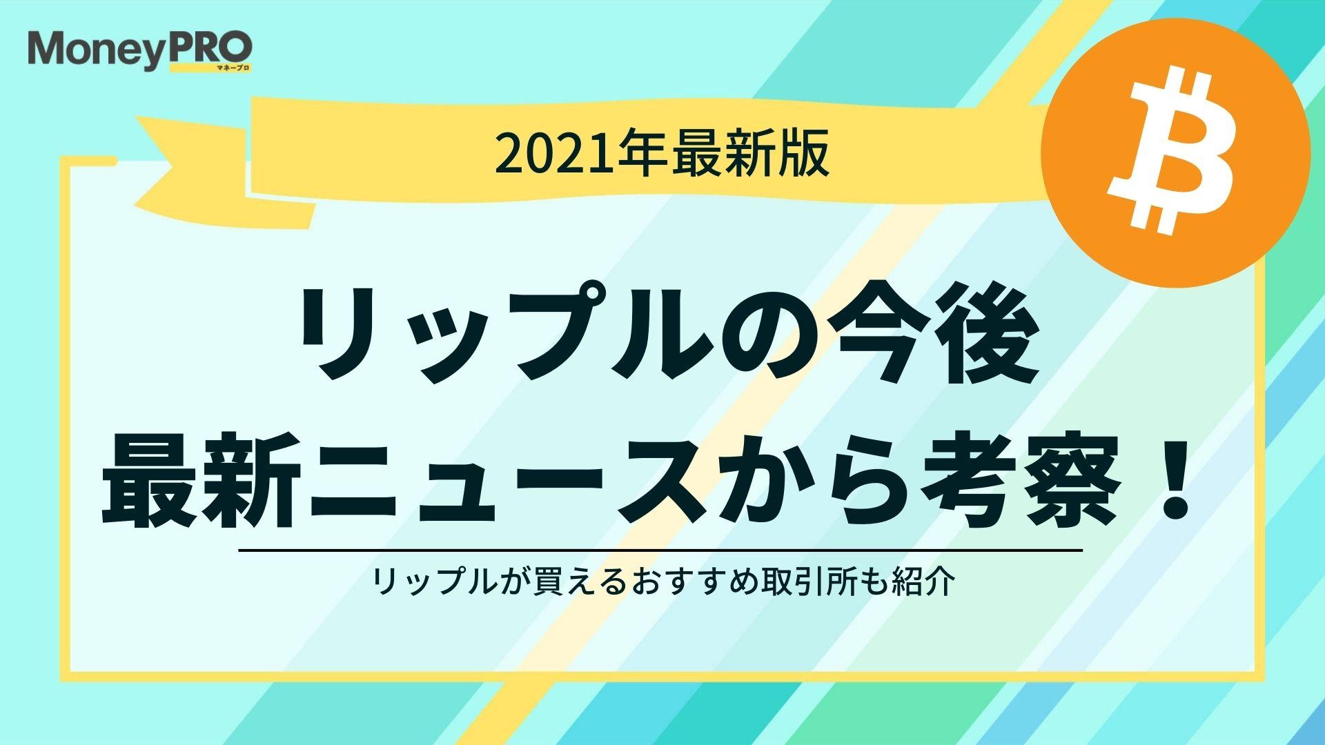 リップル(XRP/ripple)今後の見通しを予想|2021最新ニュースまとめ