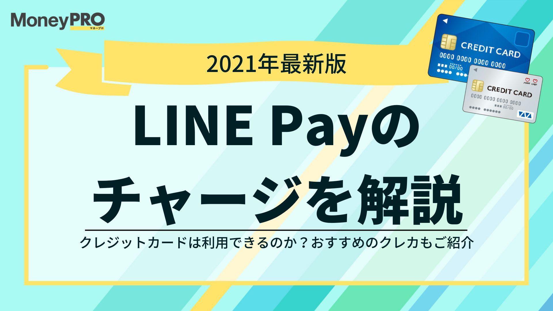 LINE Payはクレジットカードでチャージできる?方法やメリットを解説